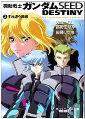 File:Mobile Suit Gundam SEED DESTINY (Novel)Vol.3.JPG