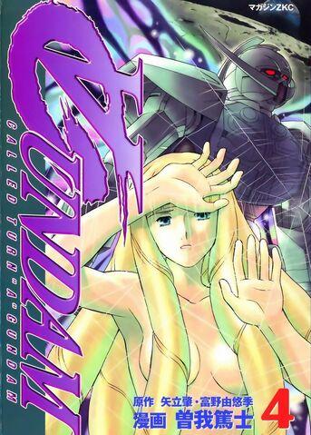 File:∀ Gundam (Manga) Vol. 4 Cover.jpg