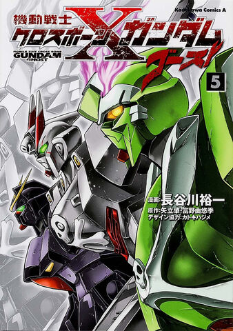 File:Mobile Suit Crossbone Gundam Ghost Vol. 5 .jpg