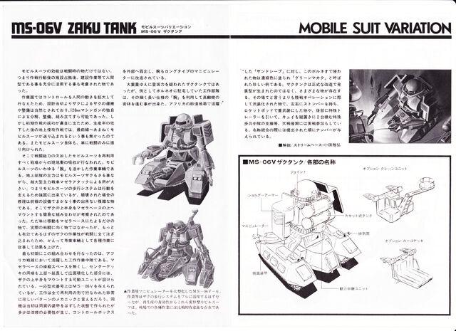 File:MS06V ZakuTank - ManualScan.jpg
