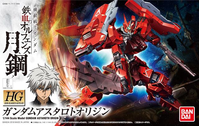 File:HG Gundam Astaroth Origin.jpg
