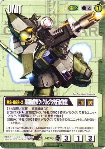 File:MS-06R-3.jpg