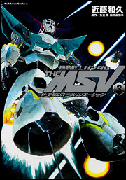 File:THE MSV Mobile Suit Gundam.jpg