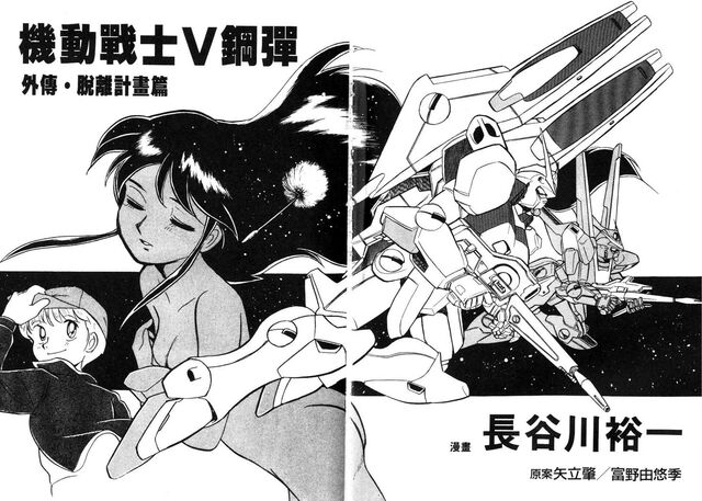 File:Mobile Suit Victory Gundam Side Story.jpg