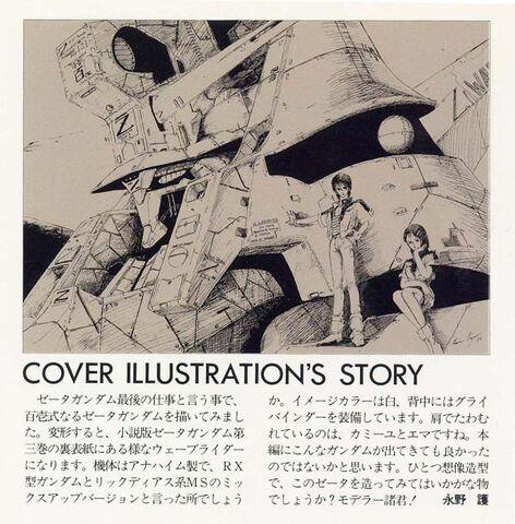 File:Zeta Gundam Hyaku Ichi Shiki.jpg