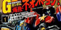 Super-Class! Mobile Fighter G Gundam: Erupting Neo Hong Kong!