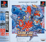 Super Robot Wars F (PS)