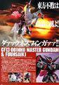 Thumbnail for version as of 01:38, September 1, 2011