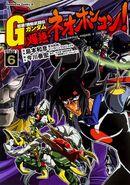 Super! Mobile Fighter G Gundam Neo Hong Kong Vol. 6