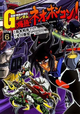 File:Super! Mobile Fighter G Gundam Neo Hong Kong Vol. 6.jpg