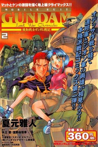 File:Mobile Suit Gundam-Lost War Chronicles-Manga Cover0.jpg