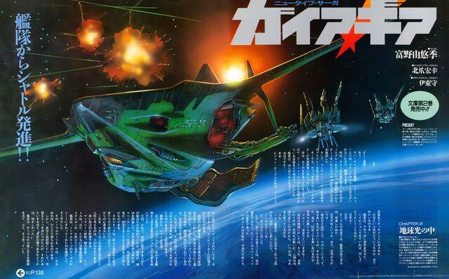 File:-animepaper.net-picture-standard-anime-gaia-gear-gaia-gear-201518-nat-preview-dea1d42d.jpg