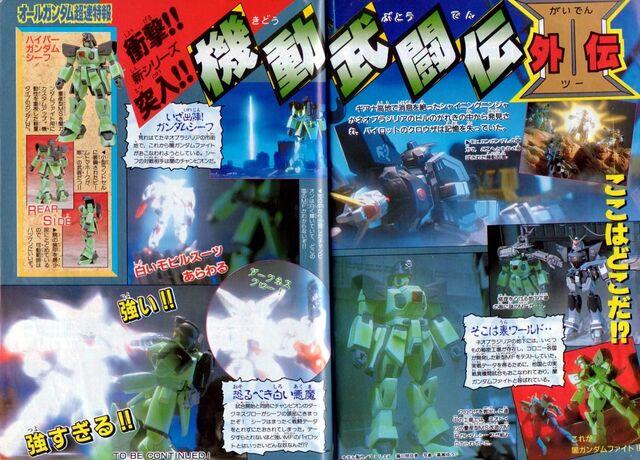 File:Hyper Gundam Thief.jpg