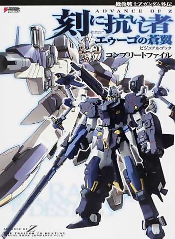 File:Advance of Z The Traitor to Destiny Blue Wing Visual Book Complete File.jpg