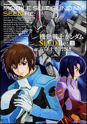 File:Mobile Suit Gundam SEED Re Vol.3.jpg