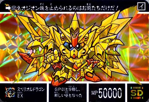 File:Superior Dragon EX.jpg