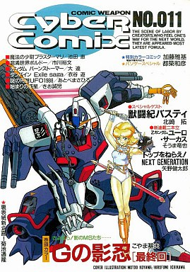 File:Mobile Suit Gundam Side Story- Hidden Shadow G.jpg