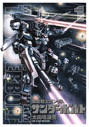 Mobile Suit Gundam Thunderbolt Vol.1