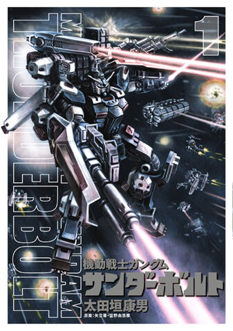 File:Mobile Suit Gundam Thunderbolt Vol.1.jpg