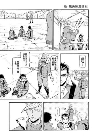 File:Iron-Blooded Orphans scan 15.jpg