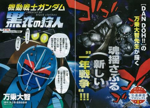 File:Mobile Suit Gundam The Hunters in Black 2.jpg