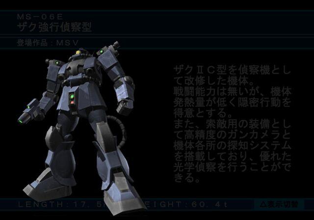 File:Ms-06egg.jpg
