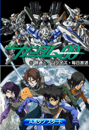 Gundam00DS-startup