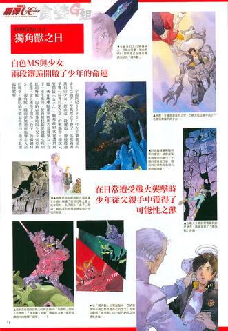 File:GundamGallery - Gundam Unicorn 189.jpg