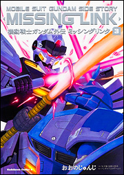 File:Mobile Suit Gundam Gaiden Missing Link Volume 3.jpg