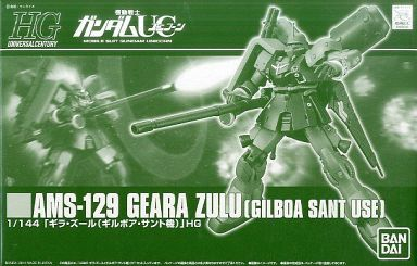 File:HGUC Geara Zulu (Gilboa Sant Use).jpg