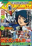 Gundamacezeta3