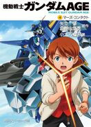 Mobile Suit Gundam AGE Novel-Mars-contact
