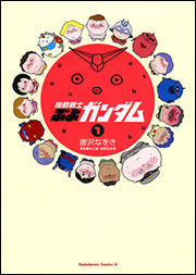 File:Mobile Suit Fat Gundam Vol.1.jpg