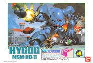 1989HG Hygog - Boxart