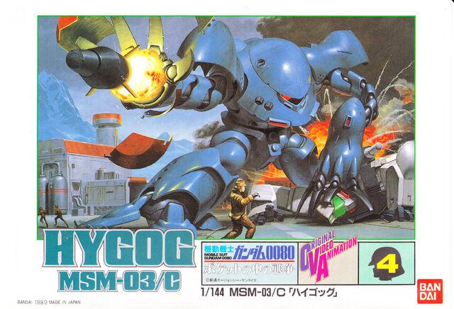 File:1989HG Hygog - Boxart.jpg