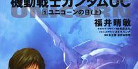 Mobile Suit Gundam Unicorn (Novel)