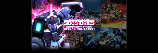 File:Mobile Suit Gundam Side Stories Main Page.jpg