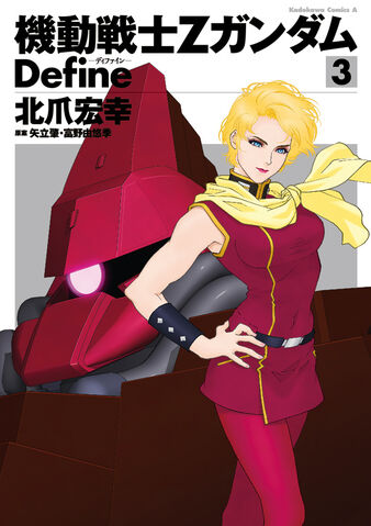 File:Mobile Suit Zeta Gundam Define Vol 3 Cover.jpg