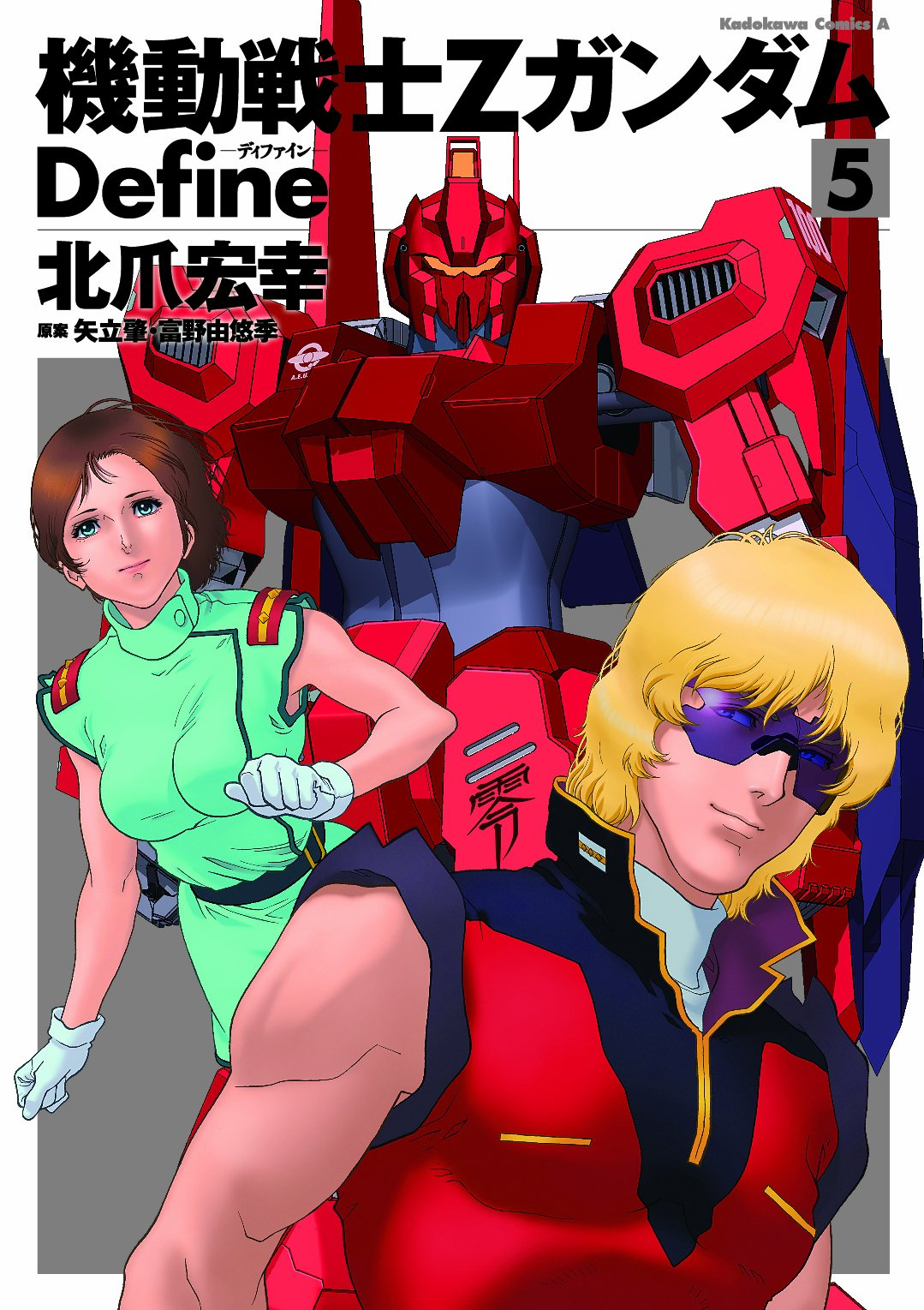 File:Mobile Suit Zeta Gundam Define Vol.5.jpg