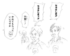 Chiyukishima