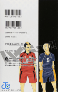 Volume 4 Back Cover