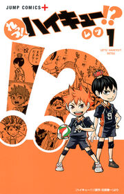 Let's! Haikyuu! Volume 1 Cover
