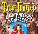 Tanya Grotter