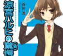 The Surprise of Haruhi Suzumiya (Final Part)
