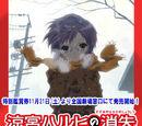 La Desaparición de Haruhi Suzumiya (película)