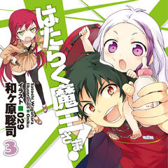 Japanese Volume 3 cover
