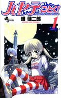 Hayate-no-Gotoku-Volume-1