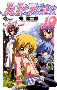 Hayate-no-Gotoku-Volume-19