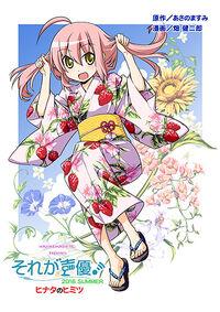 Sore ga Seiyuu! 2016 summer
