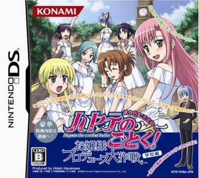 File:Hayate No Gotoku Game 2 Cover 2.jpg